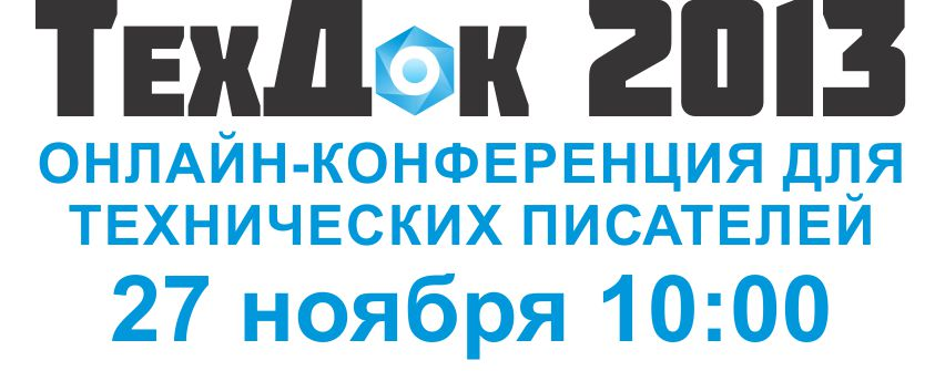 Онлайн-конференция ТехДок 2013