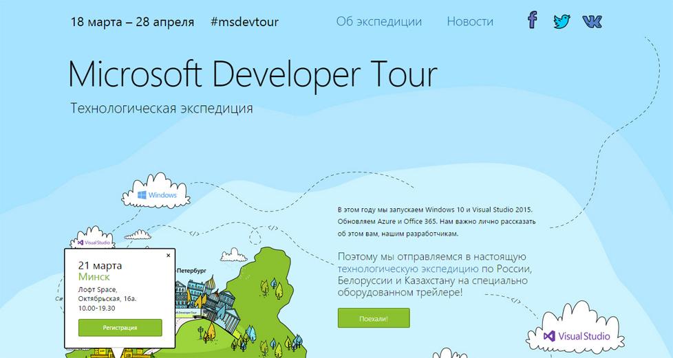 Microsoft Developer Tour в Минске