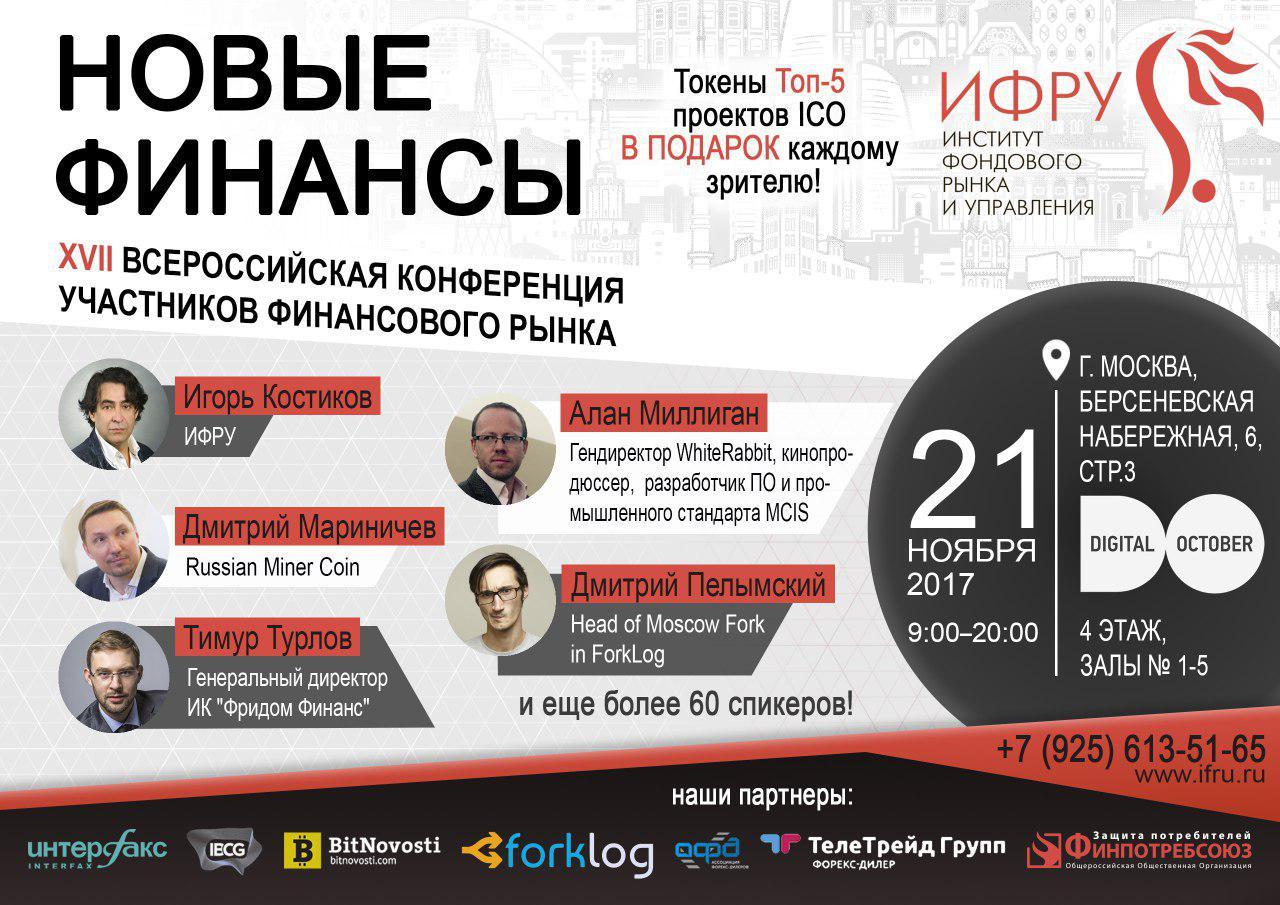 XVII Международная конференция ИФРУ «Новые финансы