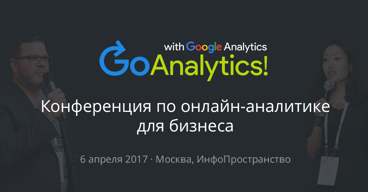 Конференция по онлайн-аналитике для бизнеса Go Analytics! 2017
