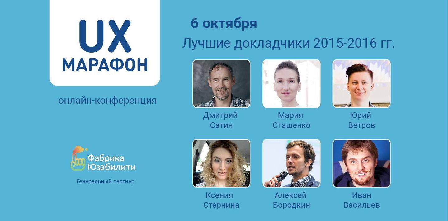 UX-Марафон. Онлайн-конференция о дизайне и проектировании