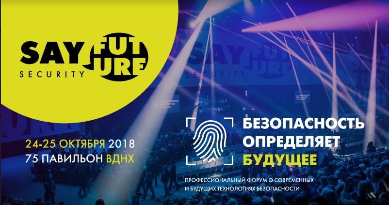 Бизнес-форум «SayFuture: Security»