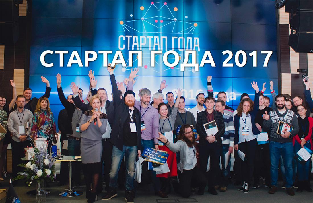 СТАРТАП ГОДА 2017 в Беларуси