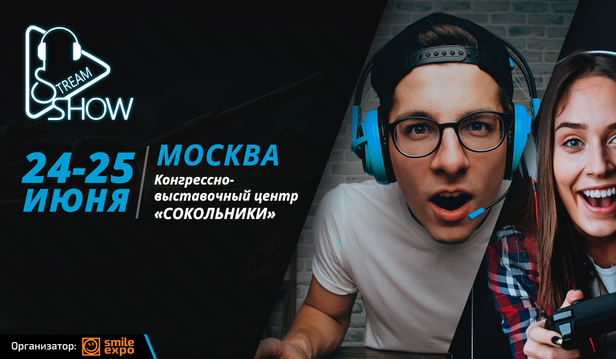 Фестиваль StreamingShow 2017