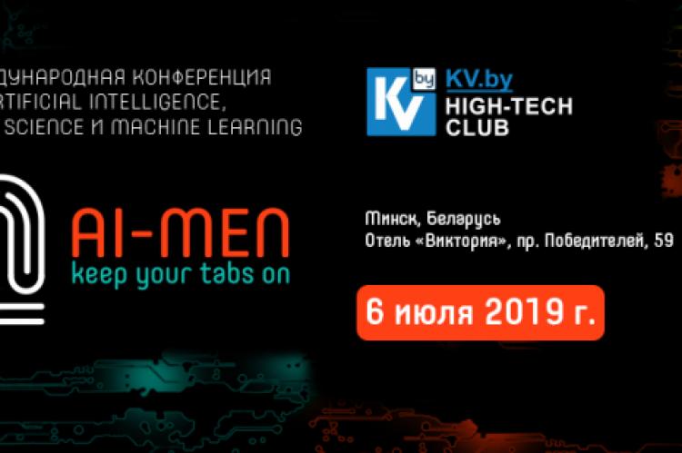 6 июля в Минске пройдет конференция AI MEN 2019