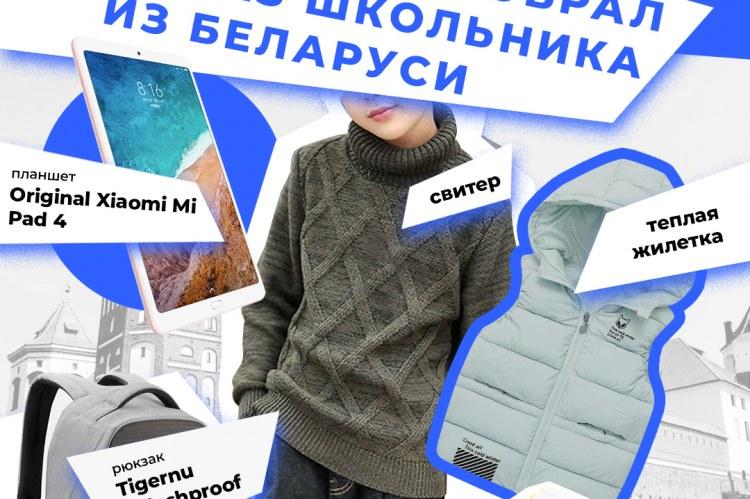 В тренде функциональность и технологичность: AliExpress проанализировал образ белорусского школьника