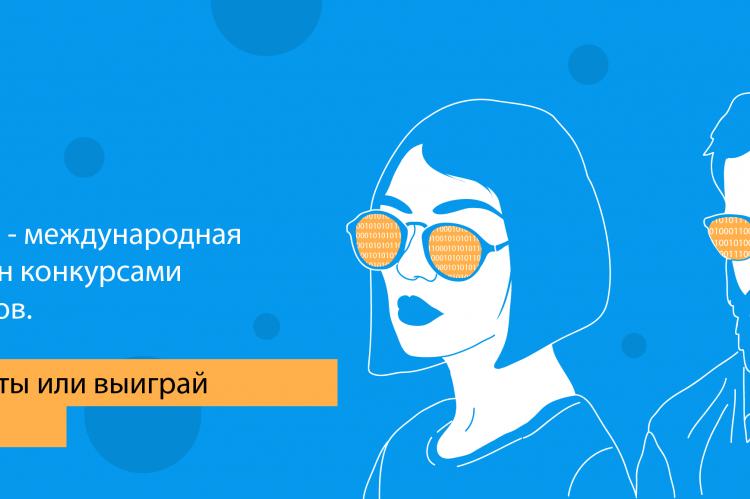 Codenrock.com - международная площадка с онлайн конкурсами для IT- специалистов