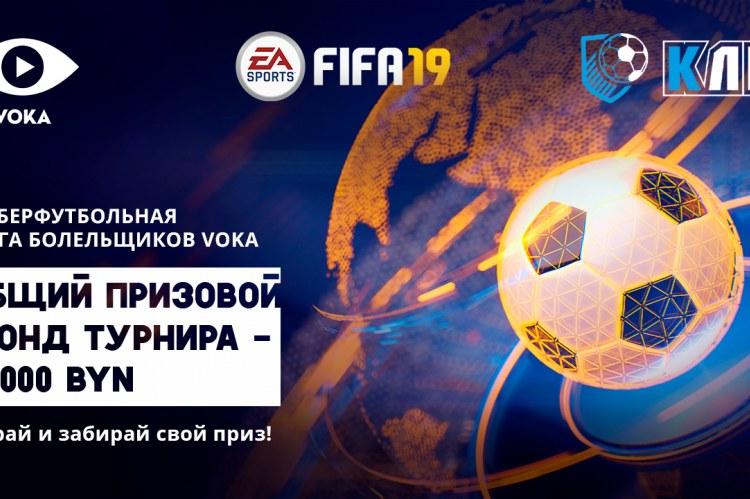 В Беларуси пройдет международный любительский турнир по киберфутболу