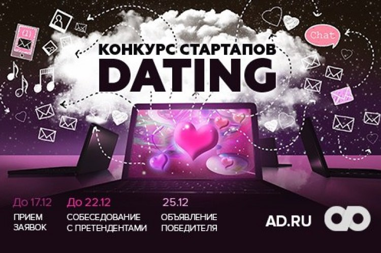 Инвестиционный фонд AD.RU проводит DATING CONTEST для участников со всей России