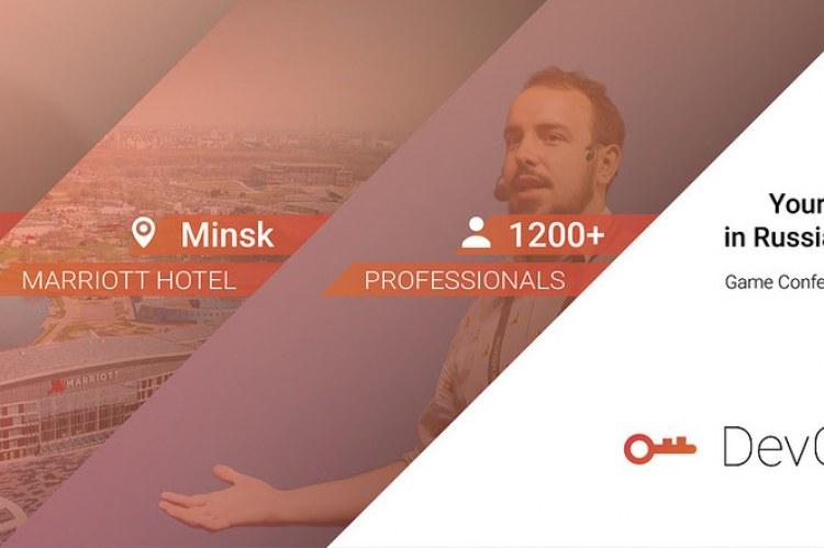 Конференция DevGAMM снова возвращается в Минск