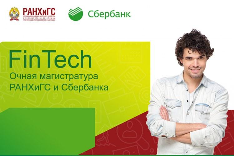 FinTech магистратура РАНХиГС и Сбербанк