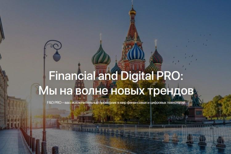 Продолжается прием заявок на программу Financial & Digital PRO от РАНХиГС