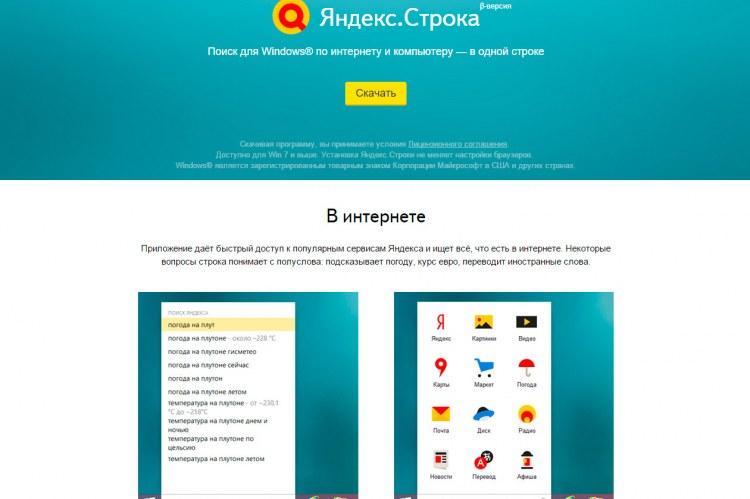 Яндекс.Строка для Windows 10