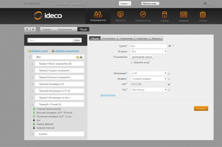 Интернет-шлюз Ideco ICS 5. Новый интерфейс