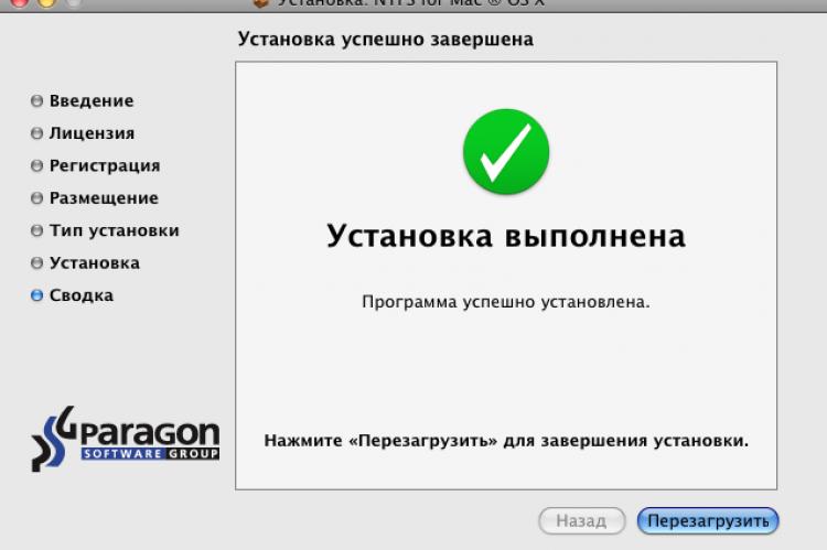 Paragon TFS for Mac® OS X 10. Установка