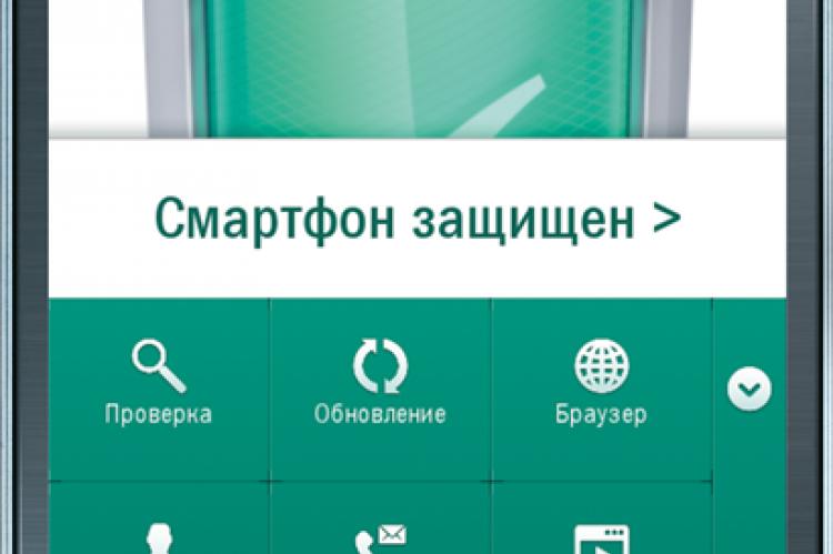 Kaspersky Internet Security для Android 2014. Главное окно программы