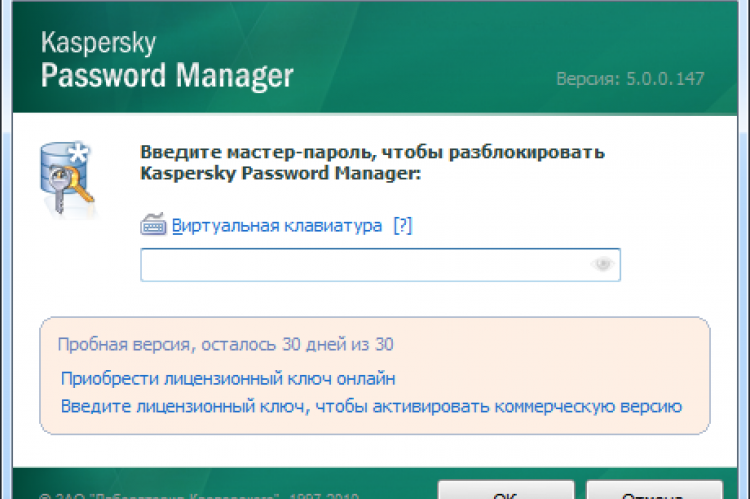 Kaspersky Password Manager 2013. Основное окно