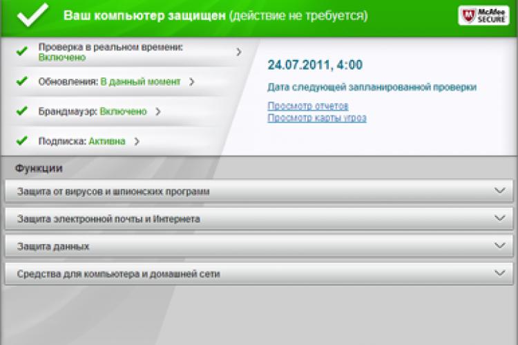 Интерфейс McAfee AntiVirus Plus 2012