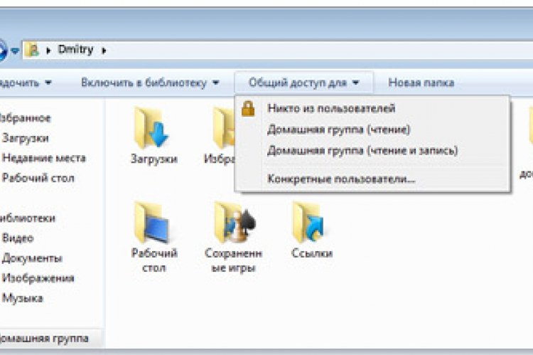 Windows 7. Удобный общий доступ к файлам по сети (Домашняя группа)