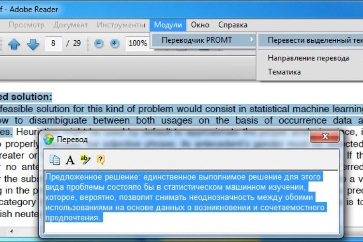 Перевод PDF-документов