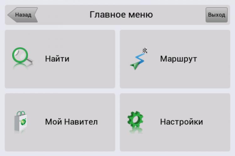 Навител Навигатор. Россия. Главное меню