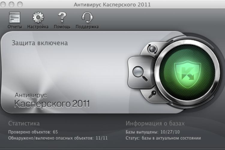 Антивирус Касперского 2011 для Mac. Интерфейс программы