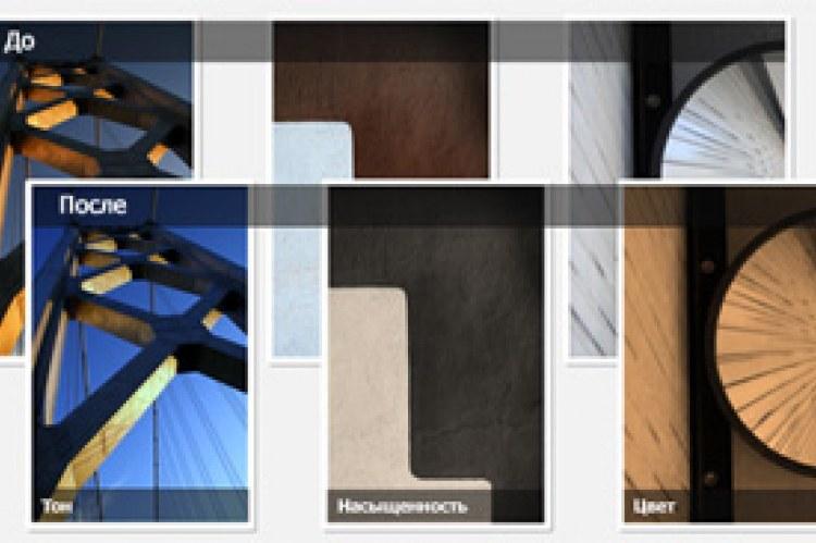 Microsоft Office Professional 2010 Plus. Новые средства редактирования фотографий в PowerPoint 2010 избавляют от необходимости использовать сторонние средства