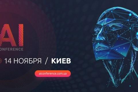 ИИ для бизнеса: в Киеве пройдет отраслевая конференция AI Conference Kyiv