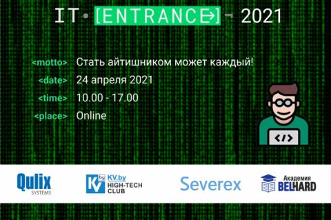 24 апреля пройдет онлайн-конференция IT-Entrance для тех, кто хочет стать айтишниками