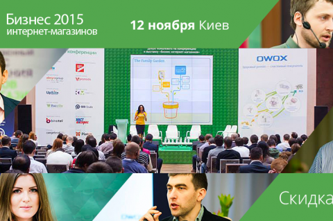 Конференция и выставка Бизнес интернет-магазинов 2015