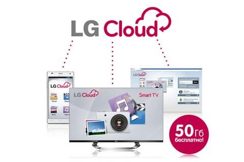 LG Cloud