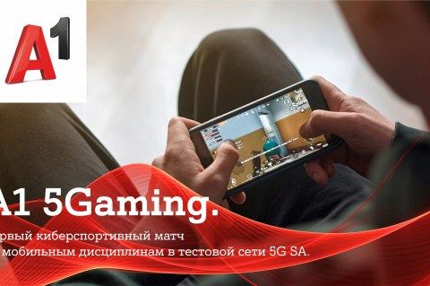 А1 испытала мобильный гейминг в тестовой сети 5G SA