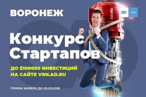 Инвестиционный фонд AD.RU проведет конкурс для компаний в Воронеже с призовым фондом в $200 000