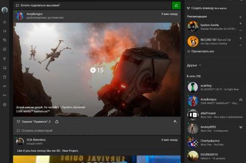 Xbox Apps для Windows 10
