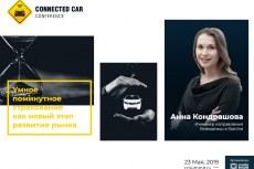 Анна Кондрашова на Connected Car Conference 2019