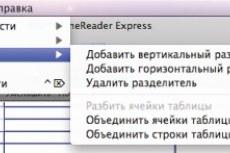 Редактор областей