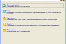 Мастер интеллектуального архивирования – простое и быстрое резервное копирование дисков, разделов и файлов