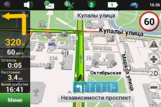 Навител Навигатор. Беларусь. Скриншот программы