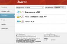 Создание PDF-файла