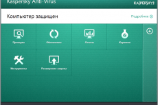 Kaspersky Anti-Virus 2014. Список наиболее востребованных функций защиты доступен из главного окна программы.