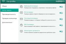 Kaspersky Anti-Virus 2014. Компактный список настроек упрощает быстрый доступ к ним и настройку программы.