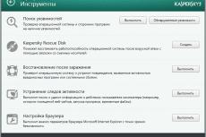 Kaspersky Anti-Virus 2014. Дополнительные инструменты помогают поддерживать безопасность компьютера.