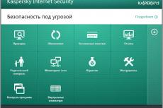 Kaspersky Internet Security 2014. Список наиболее востребованных функций оптимизирован для более удобной работы с продуктом.