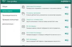 Kaspersky Internet Security 2014. Компактный список настроек упрощает быстрый доступ к ним и настройку программы.