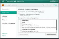 Kaspersky Internet Security 2014. Родительский контроль теперь включает предустановленный набор профилей пользователей (например, «Ребенок», «Подросток» и т.д.).