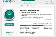 Нажав на кнопку «Защита из облака» в верхней части окна, вы получите детализированную информацию о работе Kaspersky Security Network – глобального облачного сервиса оперативной реакции на угрозы