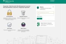 Kaspersky Tablet Security. Web Management: Веб-портал для удаленного управления системой Анти-Вор