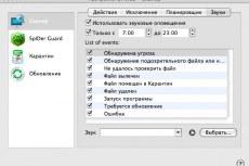 Сканер Dr.Web для Mac OS X
