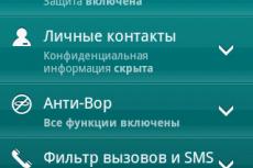Kaspersky Mobile Security 9. Интерфейс программы