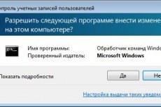 Windows 7. Уведомления, которые не надоедают